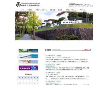 京都府立洛西高等学校