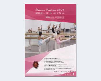 Mai Ecole de Ballet(無料体験レッスン)フライヤー