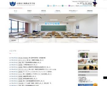 京都府立城陽高等学校