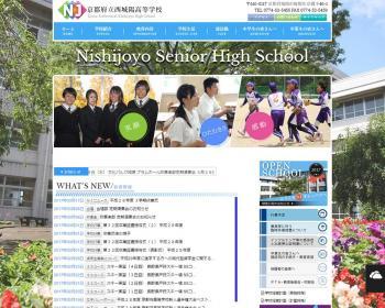 京都府立西城陽高等学校