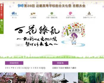 第39回 近畿高等学校総合文化祭